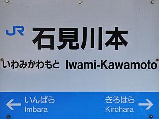石見川本駅(1)
