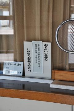石見川本駅(6)