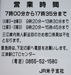 石見川本駅(7)
