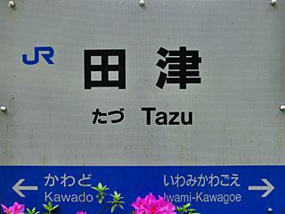 田津駅(1)
