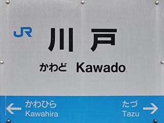 川戸駅(1)