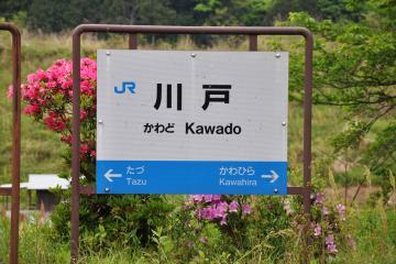川戸駅(12)
