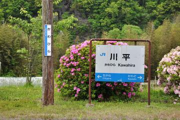 川平駅(12)