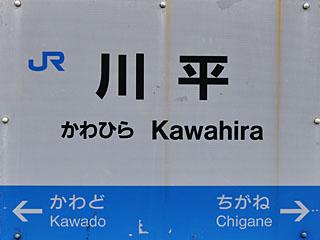 川平駅(1)