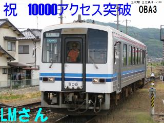 10000hit&三江線全通記念