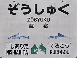 蔵宿駅(1)