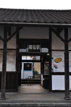 蔵宿駅(4)