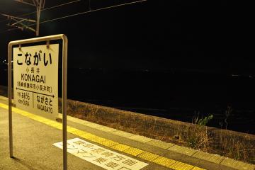 小長井駅・夜(2)