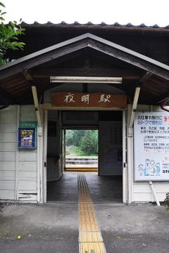 夜明駅(4)