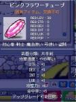 ピンクフラワーチューブ(片手剣)
