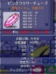 ピンクフラワーチューブ(片手斧)