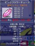 ピンクフラワーチューブ(両手斧)