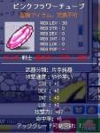 ピンクフラワーチューブ(片手鈍器)