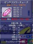 ピンクフラワーチューブ(槍)