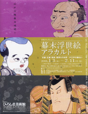 bakumatsu-c.jpg