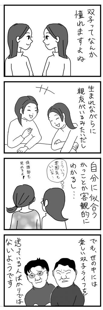 futago01.jpg