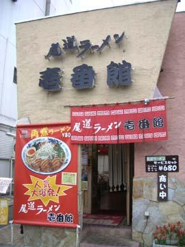 B_yamato_ramen1614.jpg