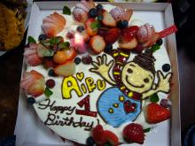 airu-birthday-cake.jpg
