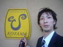 eskoyama.jpg