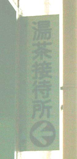 20060724_nagoya-yucha.jpg