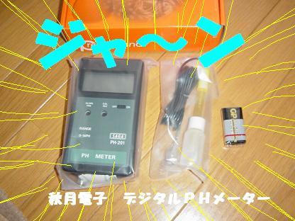 デジタルPHメーター