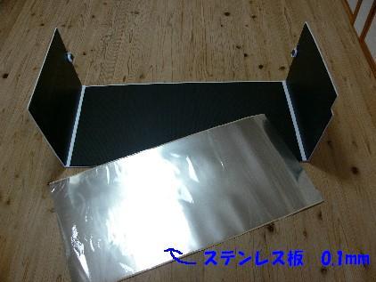 ステンレス板 0.1mm
