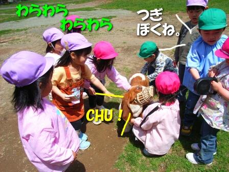 2008_5_kids3.jpg