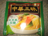 中華三昧2