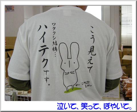 06生きていたうさマロさん(爆).jpg