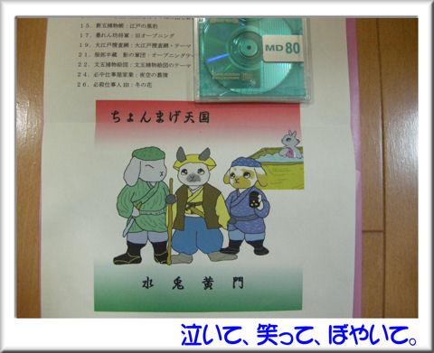 32ちょんまげ天国とおかんさんの絵.jpg