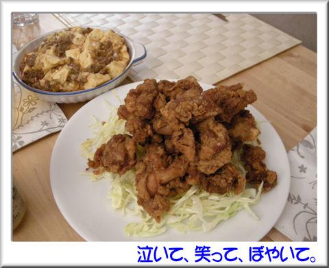 パトさんの料理.jpg