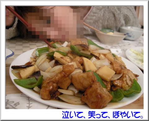 酢豚とすがわらさん.jpg