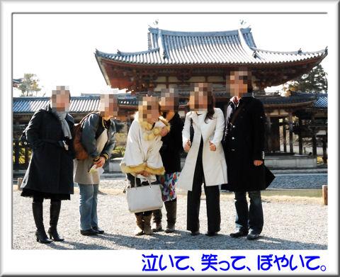 07鳳凰堂前で記念写真.jpg