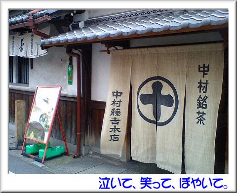 20中村藤吉本店.jpg