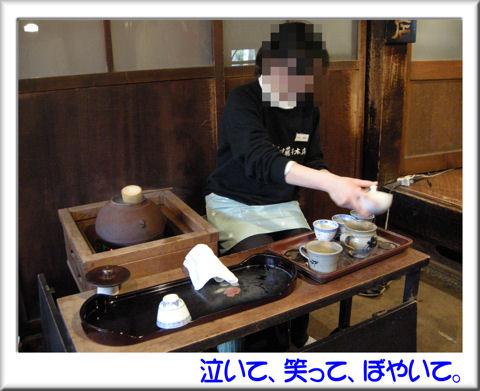 21お茶の試飲.jpg