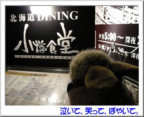 01小樽食堂.jpg