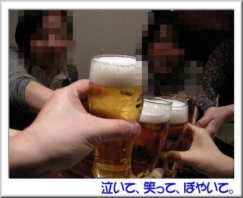 03乾杯.jpg