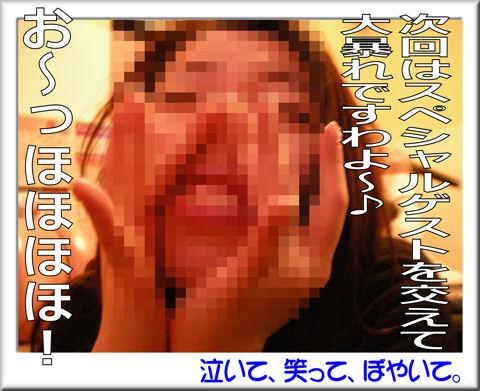 05変顔会長.jpg