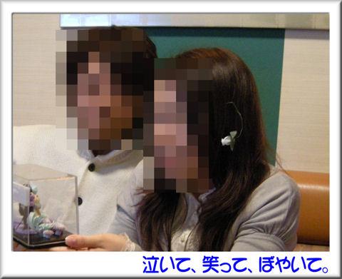 12お幸せに~♪.jpg
