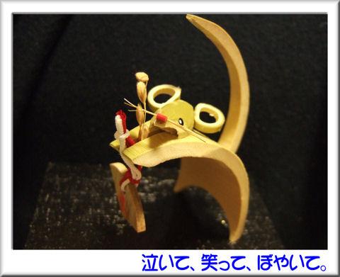 ネズミの竹細工.jpg