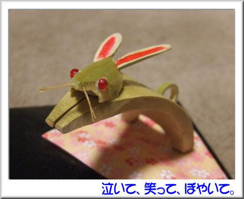 兎の竹細工.jpg