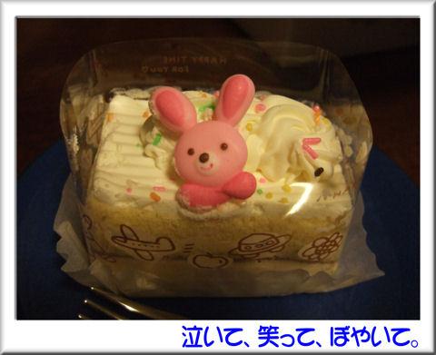 うさぎケーキ.jpg