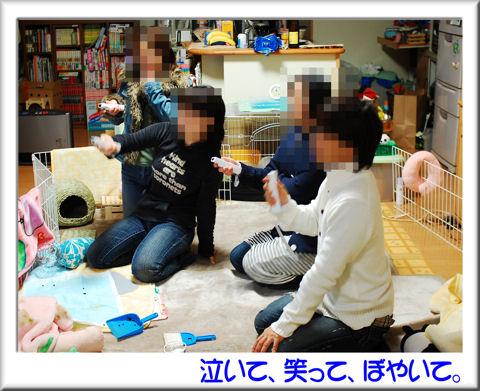 19wiiで遊ぶ!.jpg