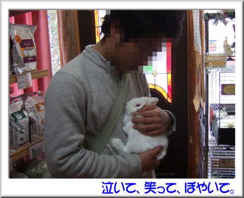 26うさマロさん抱っこ.jpg