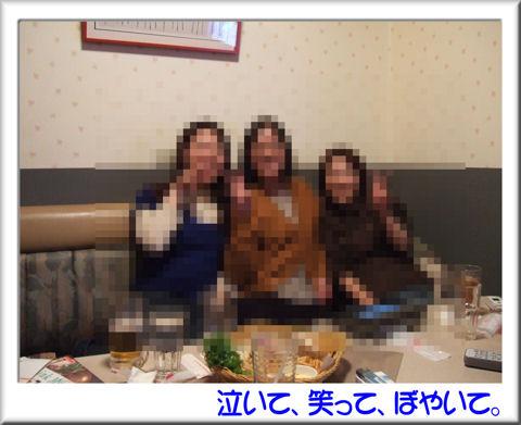 兎治会三人娘.jpg