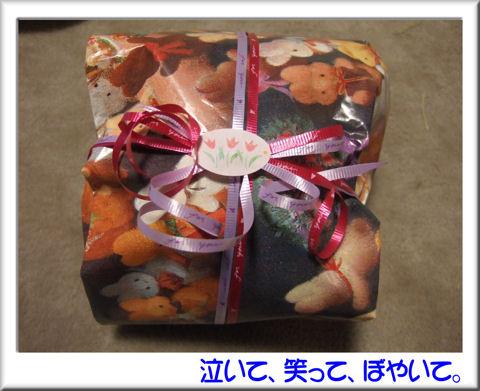 ちか子会長からのプレゼント.jpg