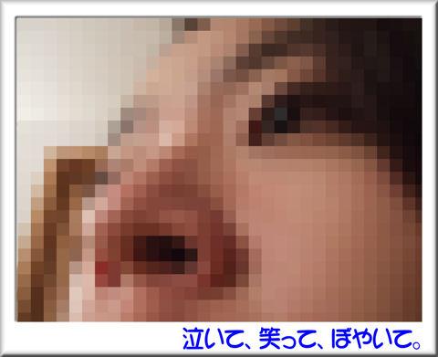 会長のドアップ.jpg