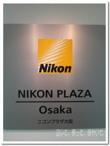 ニコンプラザ大阪
