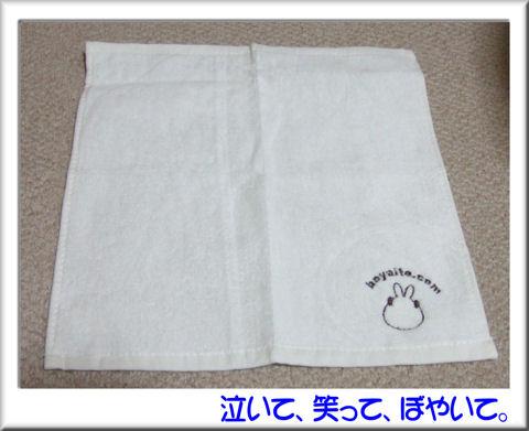 boyaite.comハンカチ.jpg