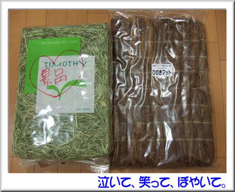 04福袋くじ景品.jpg